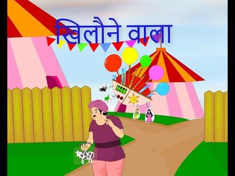 Childrens Popular Nursery Rhymes -Aaya Re khilone wala  - Kids...