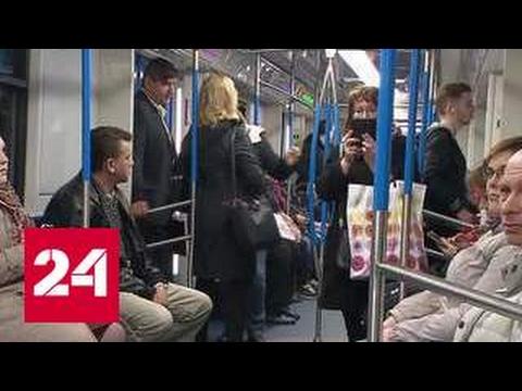 Столичная подземка переходит на поезда Москва