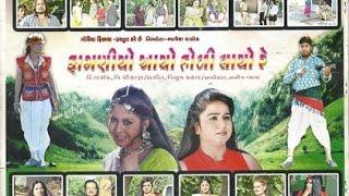 Download Faganiyo Aayo Holi Laayo Re | Gujarati Movies Full New 2016 | Chandan Rathod, Pall Rawal 3Gp Mp4