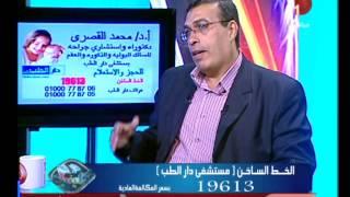 شاهد.. أحدث طرق علاج أمراض المسالك البولية والعقم مع الدكتور محمد القصري في دريم كلينيك