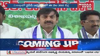 YSRCP Leaders Speaks to Media on YSRCP Maha Dharna