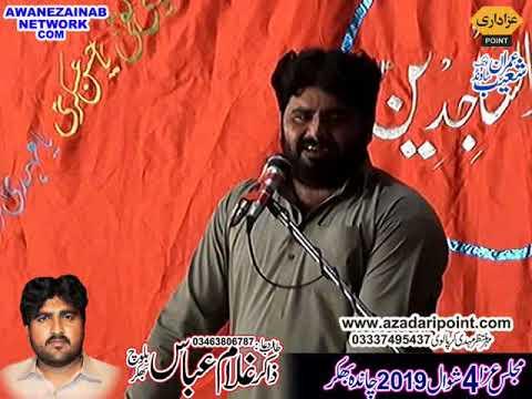Zakir Taswar Abbas Shah zakir Aoun Sabi majlis aza 4 Shawal 2019 Chanda Bhakar