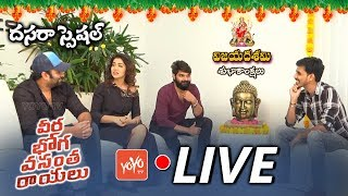Dussehra 2018 Special Veera Bhoga Vasantha Rayalu Team Interview |  YOYO TV Channel