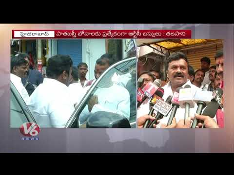 Minister Talasani Srinivas Yadav Inspects Bonalu Arrangements In Old City | Hyderabad | V6 News