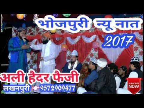 Bhojpuri new naat ali haidar faizi lakhanpuri