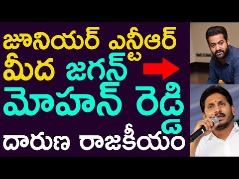 Jagan Mohan Reddy  Doing  Messy Politics On Jr.NTR || Taja30