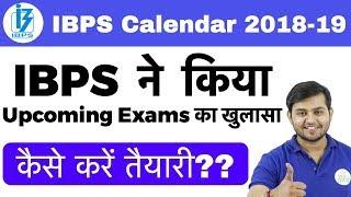 IBPS Calendar 2018-19 | IBPS ने किया Upcoming Exams का खुलासा | जानने के लिए देखिये
