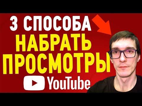 Как БЕСПЛАТНО набрать просмотры на YouTube   3 СПОСОБА увеличить просмотры на Ютубе