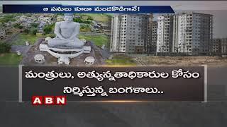 అమరావతిలో ఆగిన పనులు   Amaravati Construction Works Are Stopped