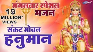हे दुःख भंजन मारुति नन्दन : Hanuman Vandana : Bajrangbali Vandana : Sankat Mochan Hanuman