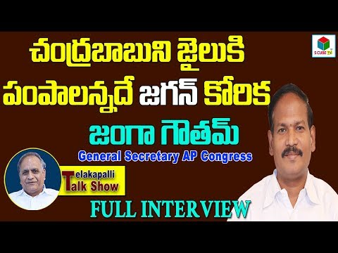 Janga Goutham Full Interview || General Secretary Of Congress Party, AP || Telakapalli Talkshow