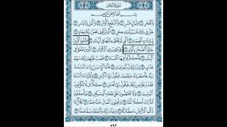 الشيخ سعود الشريم سورة الفجر - Saoud Shuraim Sourat Al Fajr