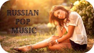 NEW RUSSIAN POP MUSIC 2017 🎵 Новинки Музыки Популярные Песни 🎵 Russische Musik Русская Музыка #22