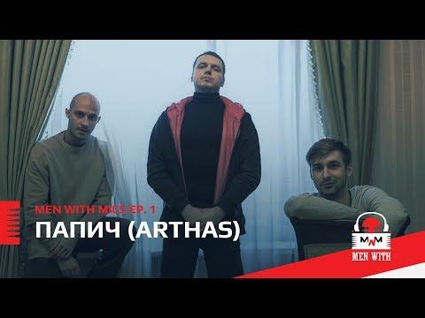 Men with Mics Ep. 1: Интервью с Папичем (Arthas)