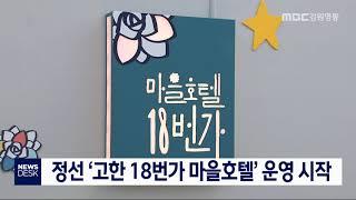투/정선]'고한 18번가 마을호텔' 운영 시작