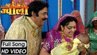 चाँद सलोना  Chaand Salona   Jwala Khesari Lal Yadav   Latest Bhojpuri Movie Songs 2016