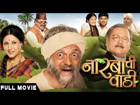 Narbachi Wadi (2013) - Full Marathi Movie - Dilip Prabhavalkar, Manoj Joshi, Kishori Shahane video