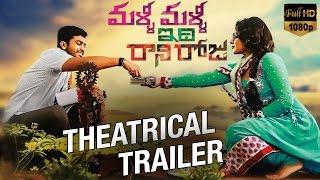 Malli Malli Idi Rani Roju Movie Review