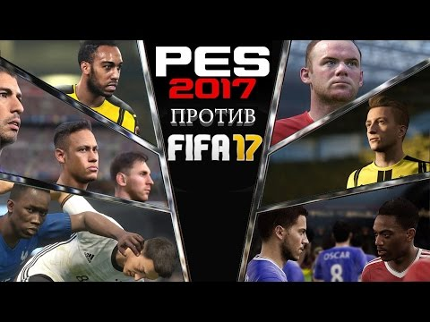 Так что же лучше: FIFA 17 или Pro Evolution Soccer 2017? Сравнение игр