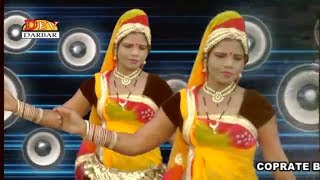 Rajasthani New Song 2018 भेरू जी भर दे झोलिया Bheru Ji Dj Song Latest Marwadi Song HD