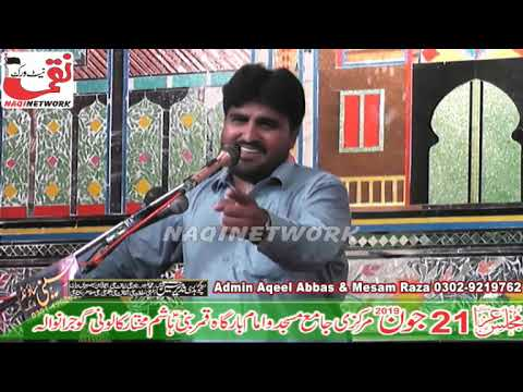 Zakir Ghullam Abbas Baluoch 21 June 2019 Majlis Aza Mukhtar Colony Gujranwala