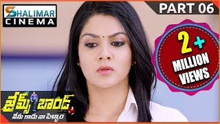 James Bond Movie || Part 06/12 || Allari Naresh , Sakshi Chaudhary || Shalimarcinema