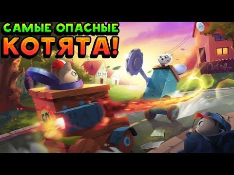 САМЫЕ ОПАСНЫЕ КОТЯТА! - CATS: Crash Arena Turbo Stars