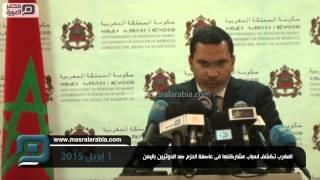 مصر العربية | المغرب تكشف اسباب مشاركتها فى عاصفة الحزم ضد الحوثيين باليمن