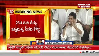 YS Jagan's Exemption Petition Arguments Completed in Court | Verdict Postponed To 23rd