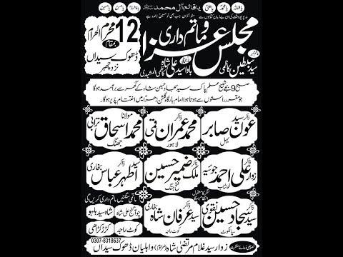 Live Majlis e Aza 12 Muharram 2018 Dhoke Syedan Chakwal