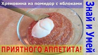 Почти классический рецепт: хреновина с помидорами и чесноком. Пошаговое видео процесса приготовления