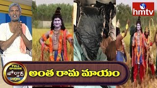 Different Getups For Preparing Koti Talambralu For Sriram |  Weekend Jordar | hmtv