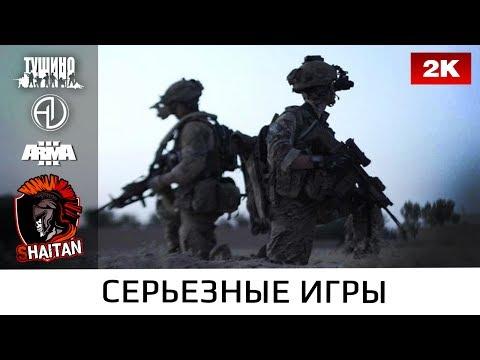 Ликвидация лидера повстанцев • Серьезные игры Тушино • 1440p60fps