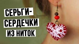 Серьги–сердечки из ниток своими руками