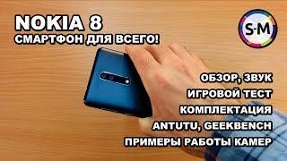 Смартфон Nokia 8. Обзор, игры, камера, звук, внешний вид