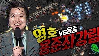 [#3]용준좌 강림! 이영호 게임해설하는 전용준 캐스터  암행어사 이스포츠 특집