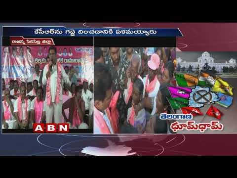 TRS Leader KTR Comments on TDP-Congress alliance in Telangana | Sircilla