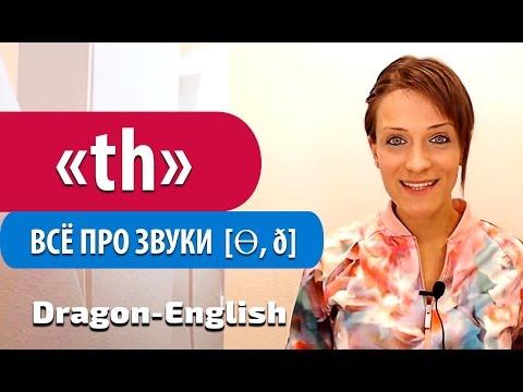 Сочетание букв TH. Как правильно произносить сочетание TH в английском языке?