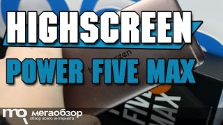 Highscreen Power Five Max обзор смартфона