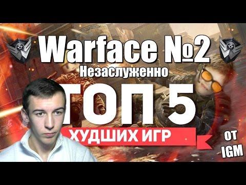 ТОП 5 ХУДШИХ ИГР : о Warface