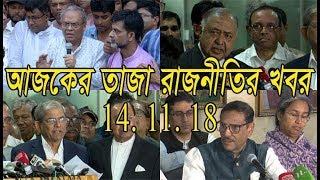 Ajker Taza Rajnitir Khobor (14 november 2018) Bangla News Today