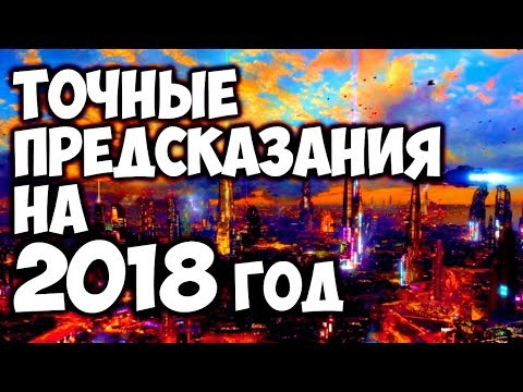 ПРЕДСКАЗАНИЯ НА 2018 ГОД. ЛУЧШЕ ЭТОГО НЕ ЗНАТЬ!!!