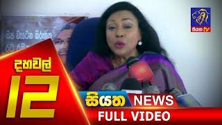 Siyatha News | 12.00 PM | 25 - 05 - 2020