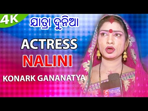 Jatra Konark Gananatya || Actress - Nalini  || HD Videos