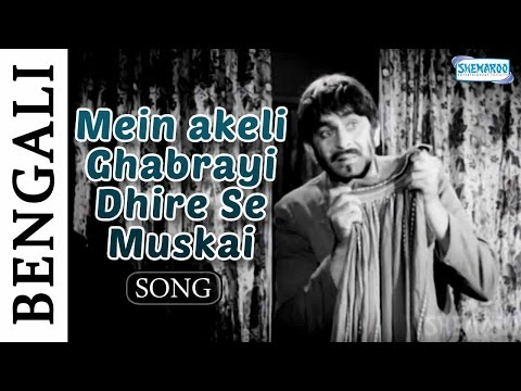 Mein Akeli Ghabrayi Dhire Se Muskai - Ek Din Raatre - Classic Hindi Song