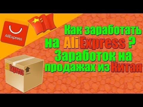 Как заработать на перепродаже aliexpress