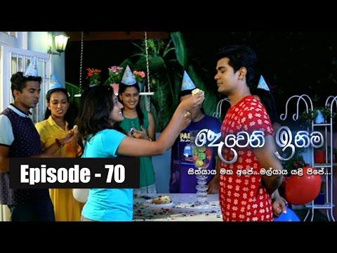 Deweni Inima | Episode 70 12th May 2017