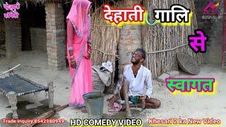 Bhojpuri Comedy   देहाती गालि से स्वागत   देखिये सासुर पतोह के साथ क्या कर बैठा   khesari2, Neha ji