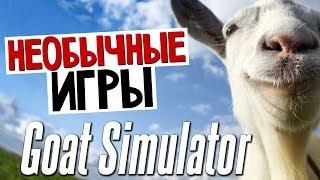 Видео прохождение игр симулятор козла