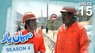 Mehman-e-Yar - Season 4 - Episode 15 / مهمان یار - فصل